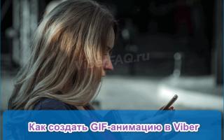 Как самому сделать gif в Viber — проверенные варианты
