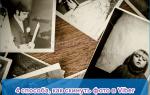 Как скинуть фотографию через Viber — проверенные способы