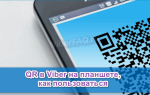 QR в Viber на планшете, как открыть и как использовать