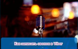 Как записать разговор в Viber на телефоне и на компьютере