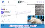 Как сохранить фото с Viber на компьютере — инструкция