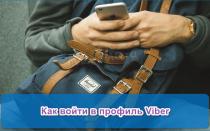Как войти на свою страницу в Viber на телефоне и компьютере