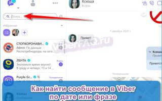 Поиск сообщений в Viber по дате и по словосочетанию