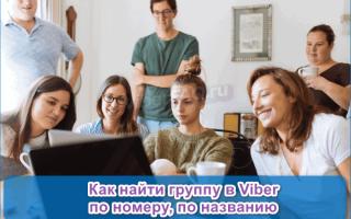 Как найти группу в Viber и добавиться в нее