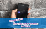 Скачать Viber для Windows Phone бесплатно