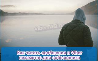 Как незаметно прочитать сообщение в Viber — проверенные варианты