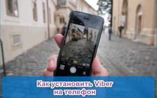 Как установить Viber на телефон — пошаговое руководство