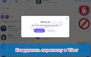 Как удалить беседу в Viber на телефоне и компьютере — инструкция