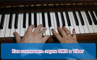 Как выключить звуки входящих сообщений в Viber на телефоне и ПК