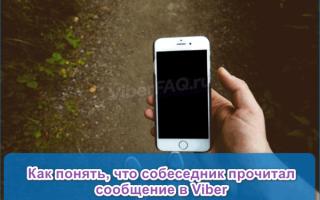 Как посмотреть, что собеседник прочитал сообщение в Viber