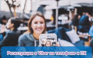 Регистрация в Viber через телефон — пошаговая инструкция