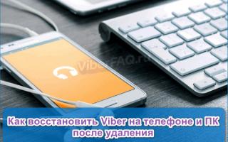 Восстановление сообщений в Viber на телефоне после удаления