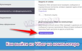 Как выйти из профиля Viber на компьютере или ноутбуке