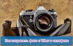 Как сохранить фото с Viber в память телефона — рабочие варианты