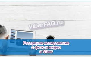 Резервное копирование с фото и видео в Viber