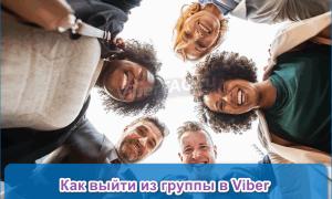 Как выйти из группы в Viber на разных устройствах — руководство