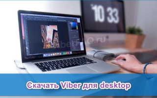 Скачать Viber десктопную версию на русском языке