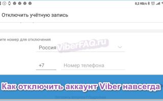 Как навсегда удалить аккаунт в Viber — рабочие варианты