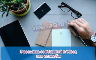 Рассылка в Viber, что это такое и как ее делать — инструкция