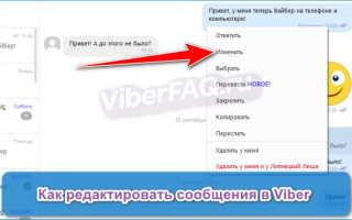 Редактирование сообщений в Viber — все варианты