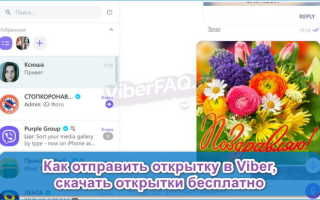 Как отправить открытку в Viber, как сделать собственное поздравление