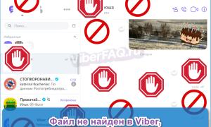 Что делать, если файл не найден в Viber, как его восстановить