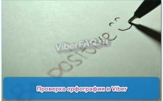 Орфография в Вайбере, как проверить сообщение на ошибки