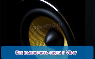 Инструкция, как выключить звуки в Viber на телефоне и ПК