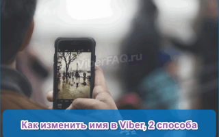 Как изменить имя в Viber, настройка аккаунта на телефоне и ПК