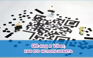 QR-код в Viber, зачем он нужен, и как им пользоваться