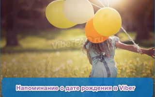 Напоминание о дне рождения в Viber — описание опции