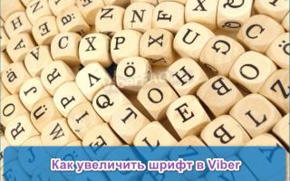 Как изменить размер шрифта в Viber — проверенный способ
