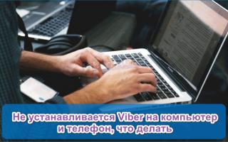 Почему не устанавливается Viber на компьютер с Windows