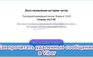 Как найти и посмотреть удаленную переписку в Viber — рабочий вариант