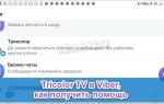 Триколор ТВ в Viber, как позвонить или написать в техподдержку