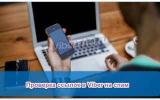 Как проверить сообщение на спам в Вайбере — инструкция