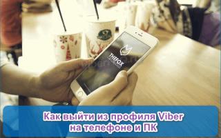 Выход из профиля Viber на телефоне, как выйти из Вайбер