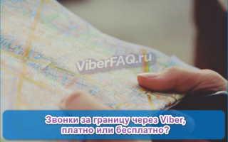 Звонки за границу через Viber, платно или бесплатно