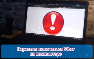 Ошибки во время работы в Viber на компьютере, что делать