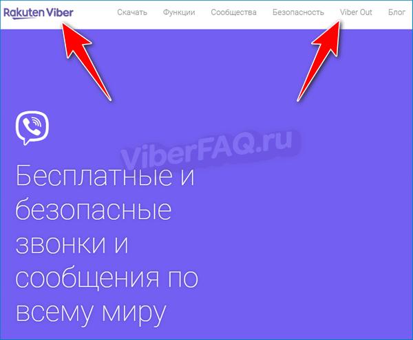 Главная страница Вибер