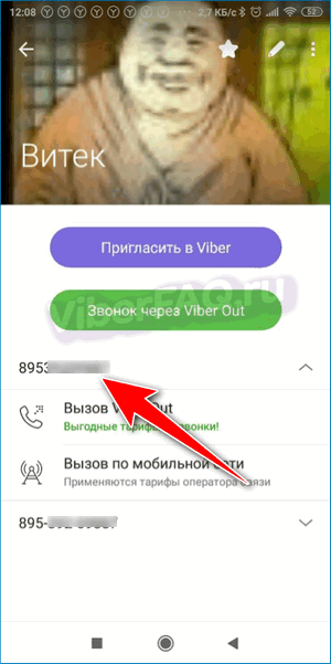 Контакт в Вибер