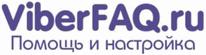 ВайберFAQ