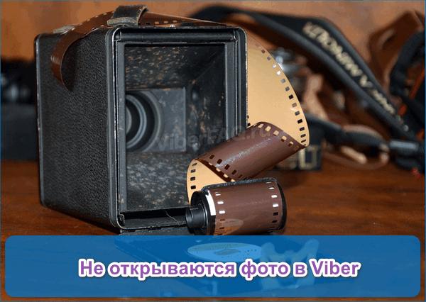 Не открываются фотографии Вибер