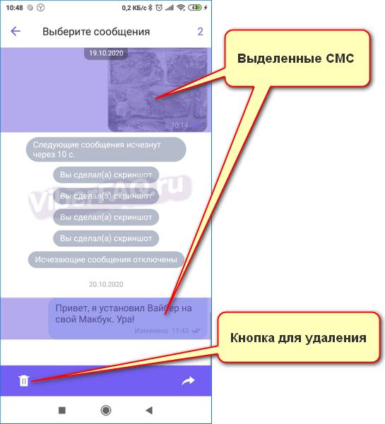 Отметка СМС