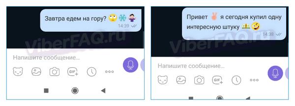 СМС в Вибер