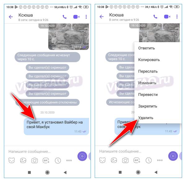 Удалить СМС Вибер