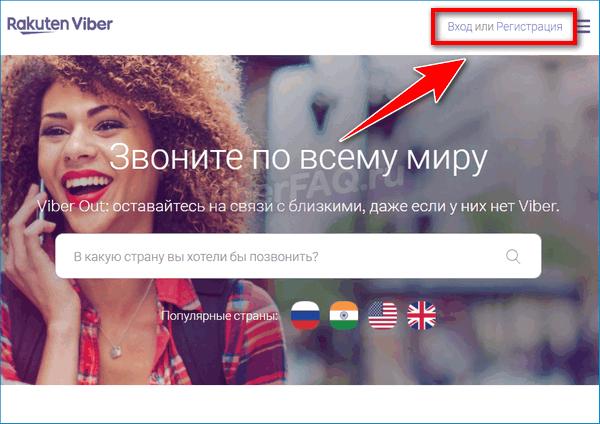 Вход или регистрация Вибер