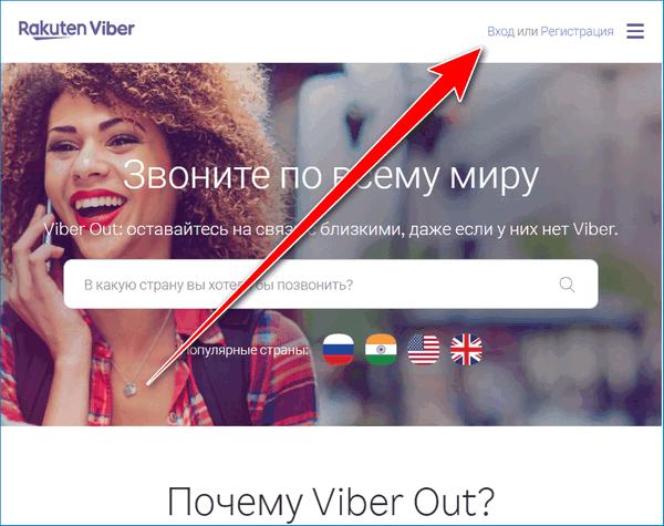 Вход веб Вибер