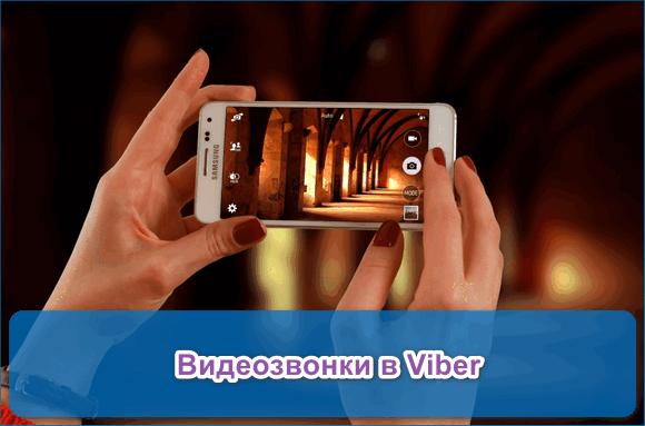 Видеозвонок Viber
