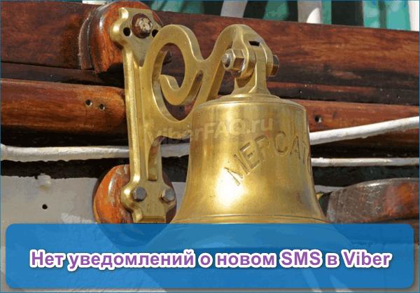 Звонок в Вибер